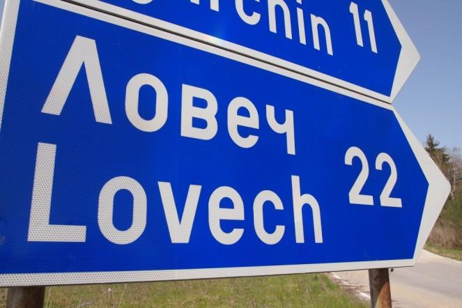 22 км до Ловеч