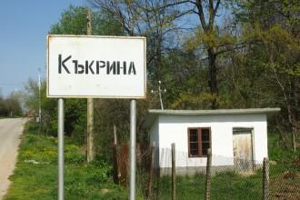 с.Къкрина