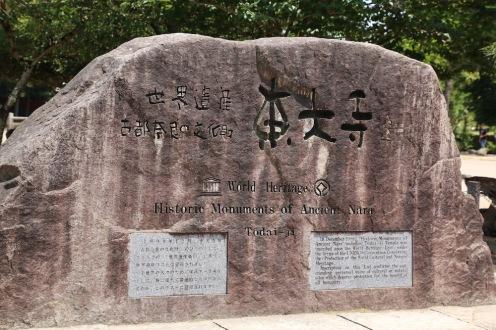 Тодай-джи е част от световното културно наследство