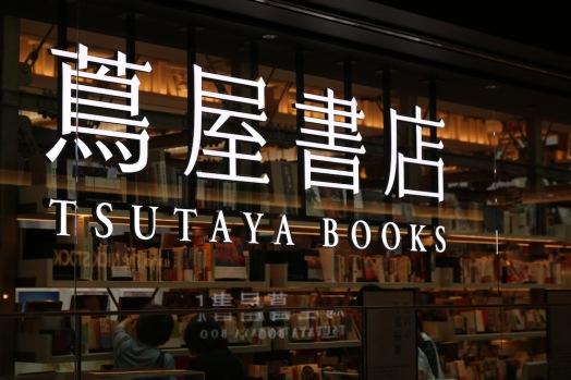 Книжарница в Ginza Six