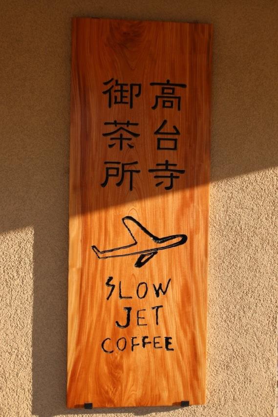 на кафе в Киото
