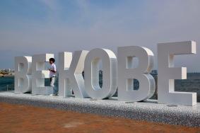 Надписът Be Kobe