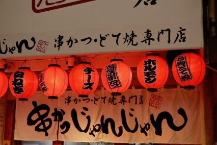Много японско и традиционно заведение