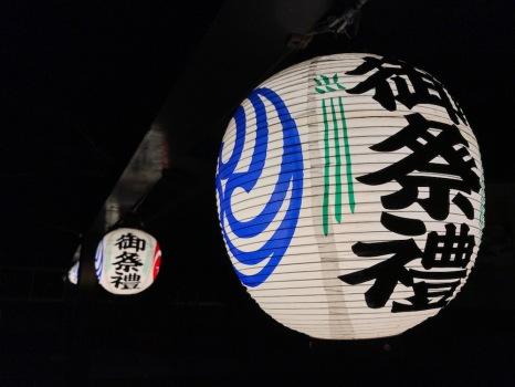 Фенерите на Токио