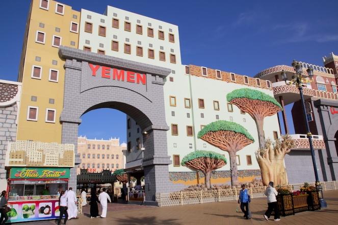Павилиона на Йемен